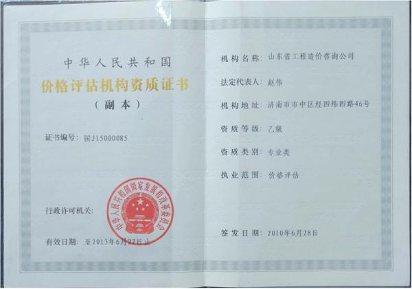 价格评估机构资质证书