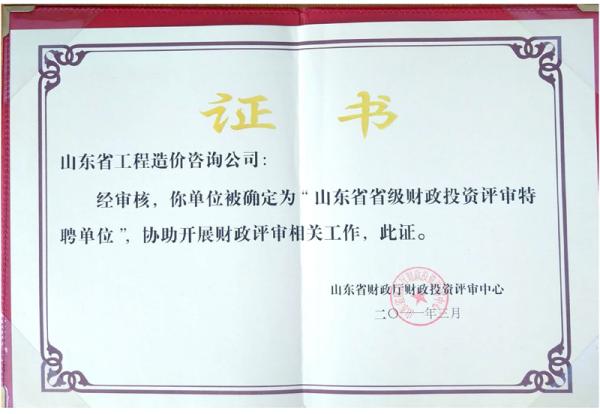 山东省省级财政投资评审特聘单位