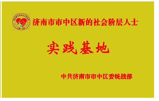 济南市市中区新的社会阶层人士--实践基地