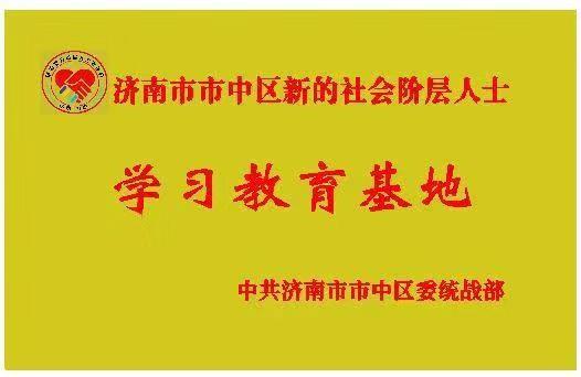 济南市市中区新的社会阶层人士--学习教育基地