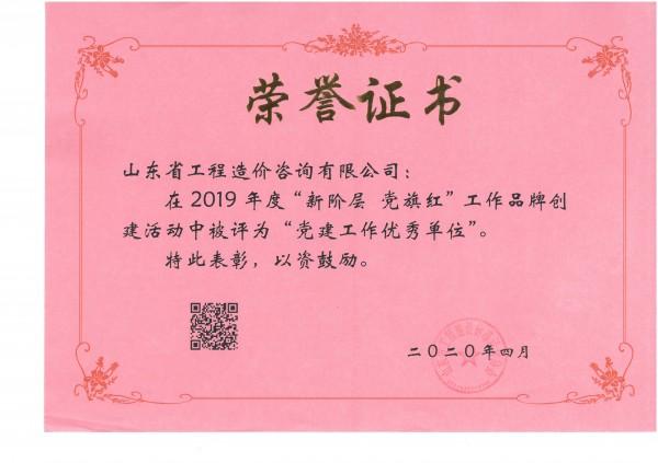 """2019年度""""新阶层,党旗红""""党建工作优秀单位"""