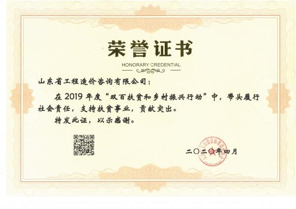 """2019年度""""双百扶贫和乡村振兴行动""""荣誉证书"""